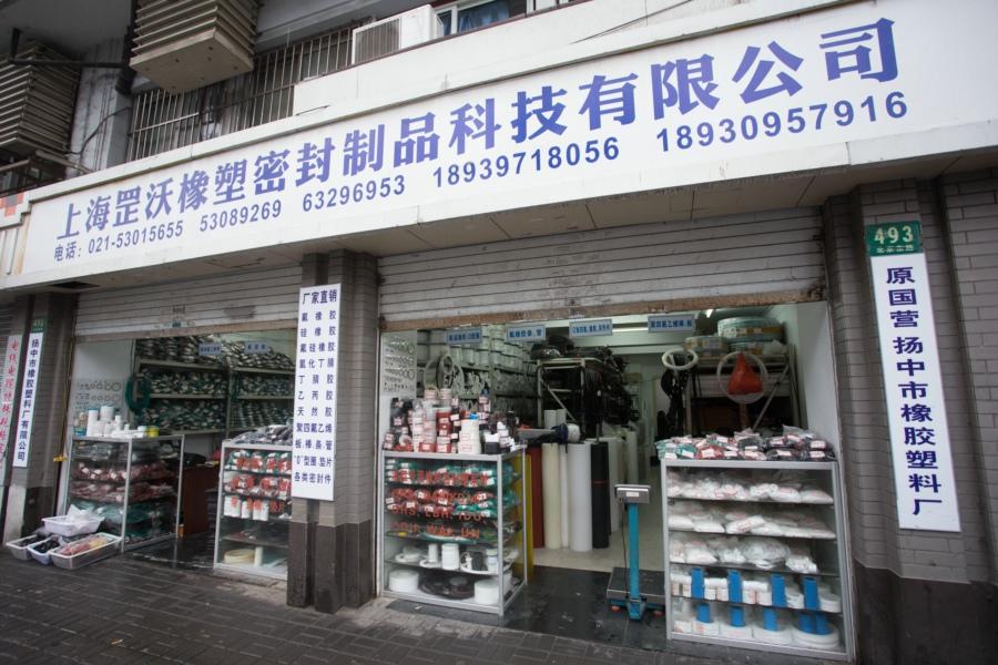 yodarubber shanghai branch